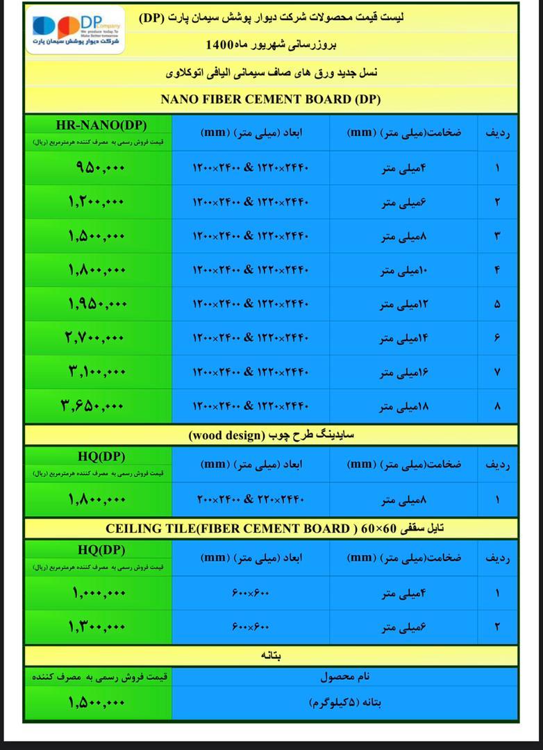لیست قیمت فایبر سمنت Dp- شهریورماه